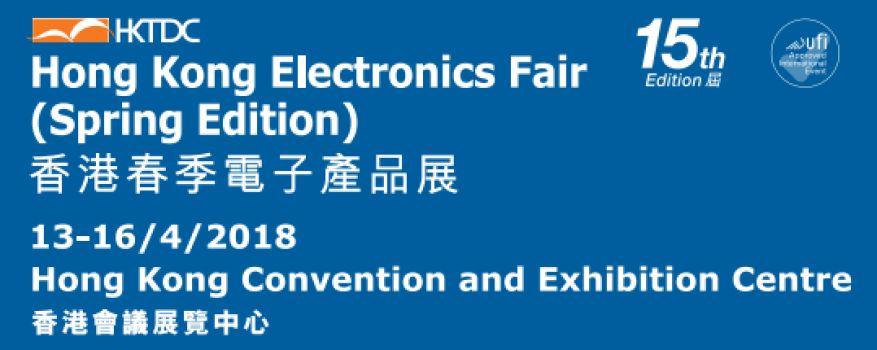 2018香港春季电子产品展及国际资讯科技博览展
